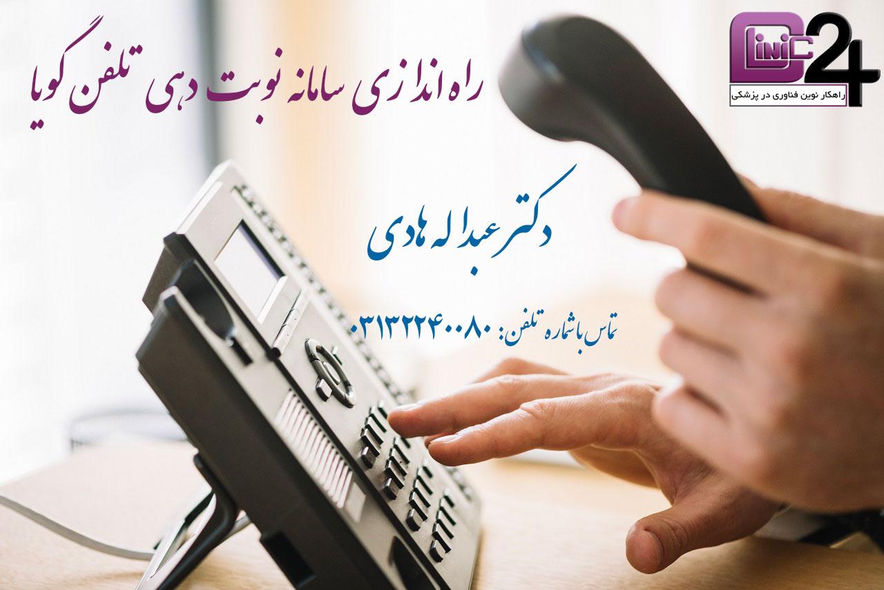 نوبت دهی تلفن گویا | دکتر عبداله هادی