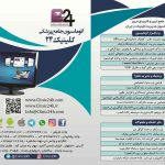 قابلیت های وب سامانه کلینیک24