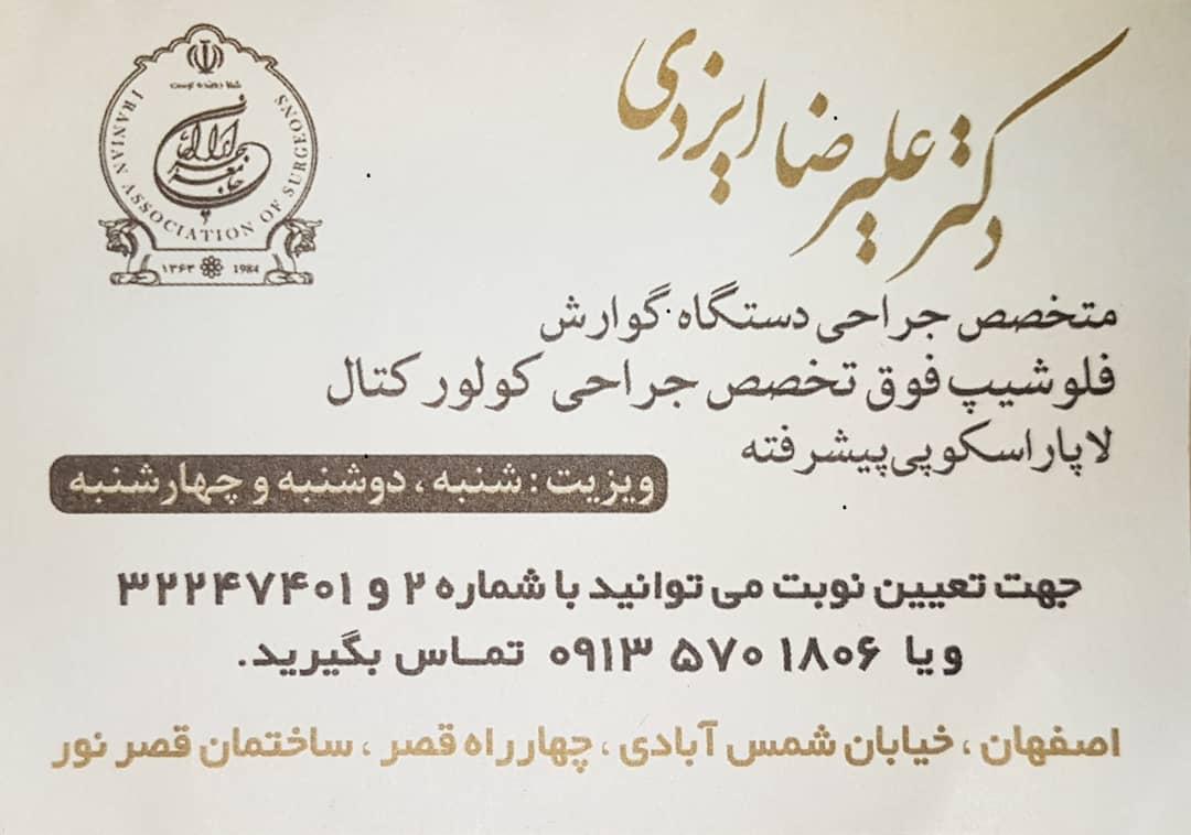 نرم افزار مدیریت مطب گوارش | دکتر علی رضا ایزدی