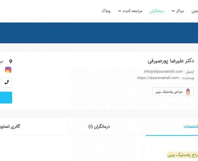 نوبت دهی اینترنتی | دکتر علیرضا پورصیرفی