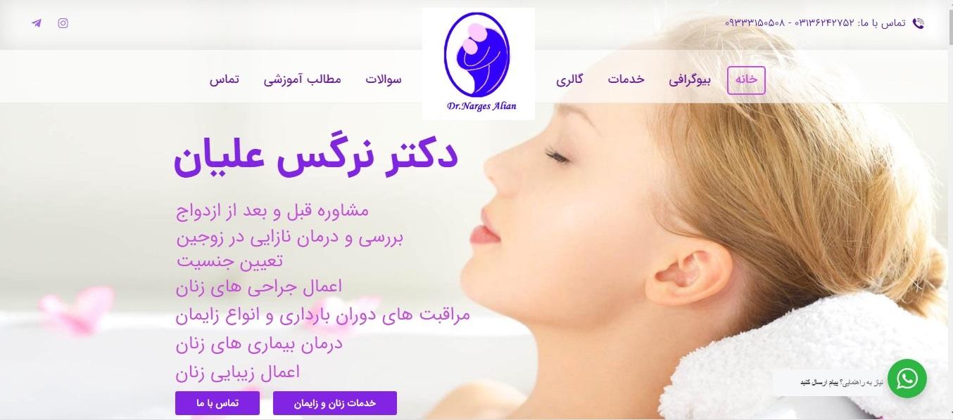 طراحی سایت متخصص زنان و زایمان اصفهان دکتر نرگس علیان