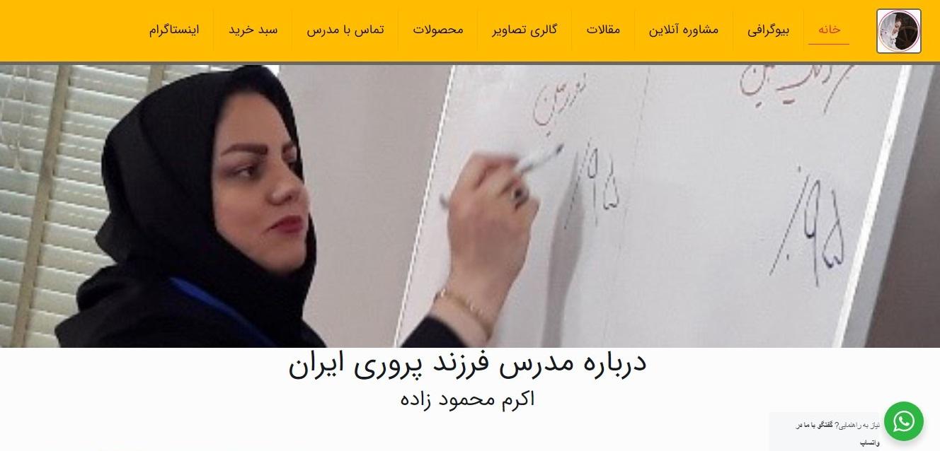 سایت آموزشی مدرس فرزند پروری ایران استاد اکرم محمودزاده