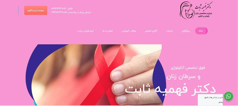 طراحی سایت جراح و متخصص زنانو زایمان اصفهان دکتر فهیمه ثابت