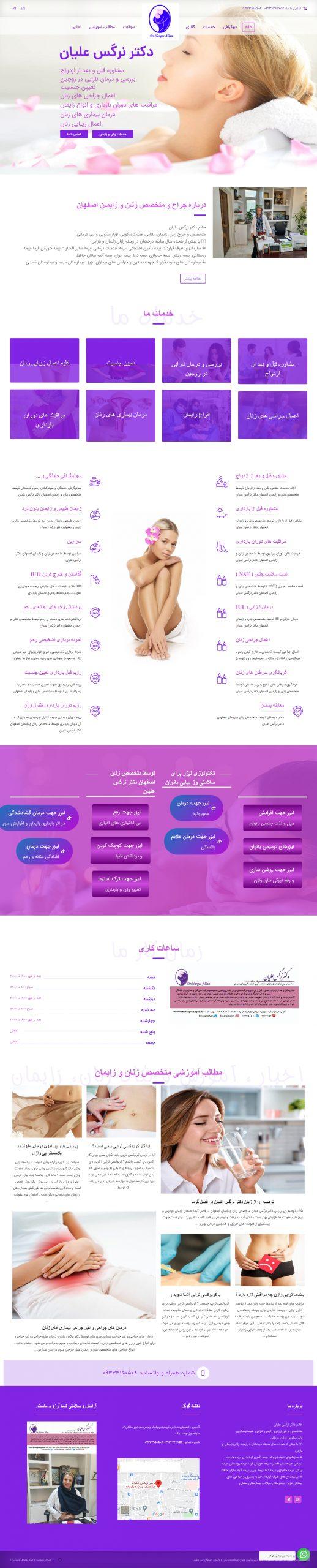 طراحی سایت بهترین متخصص زنان و زایمان اصفهان دکتر نرگس علیان توسط کلینیک24