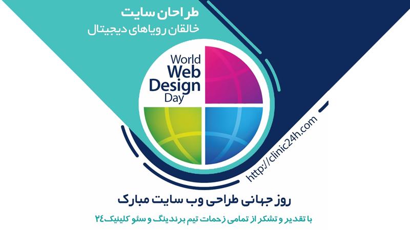 روز جهانی طراحی وبسایت | شرکت مهندسی کلینیک24