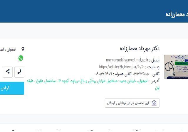 نوبت دهی اینترنتی دکتر مهرداد معمارزاده