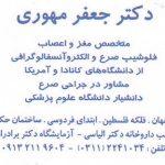 متخصص مغز و اعصاب اصفهان