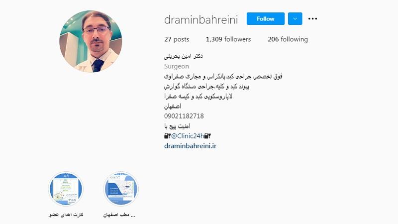 مدیریت اینستاگرام دکتر امین بحرینی