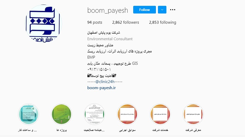 مدیریت اینستاگرام شرکت بوم پایش اصفهان