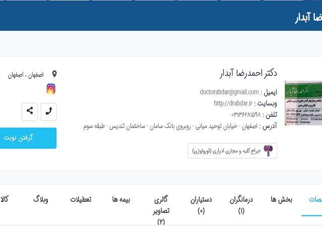 نوبت دهی اینترنتی دکتر احمدرضا آبدار