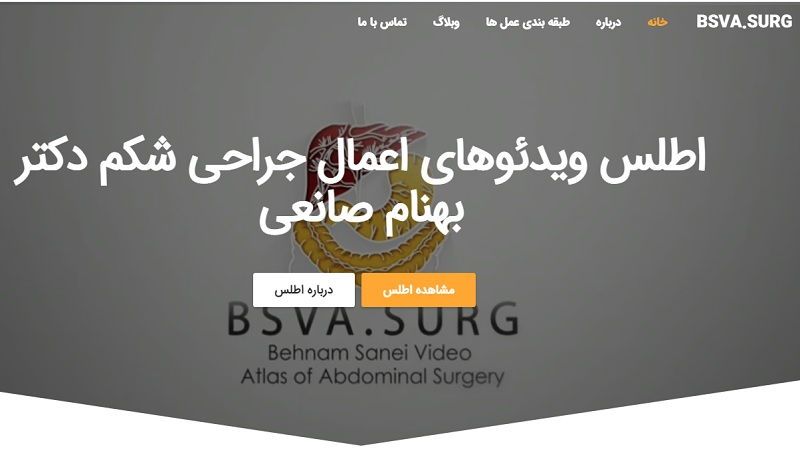 طراحی سایت متخصص جراحی دستگاه گوارش دکتر بهنام صانعی